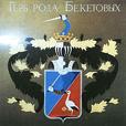 Герб рода Бекетовых