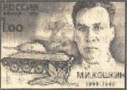 Памятная почтовая марка с портретом М.И.Кошкина